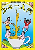 コーヒー入門[DVD]