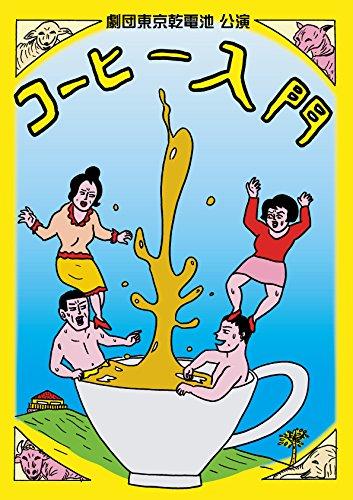 コーヒー入門 [DVD]