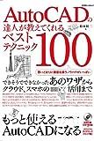 サムネイル:書籍『AutoCADの達人が教えてくれるベストテクニック100』