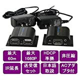 HDMI 延長器 最大60m するー出力付 リモコン延長可【EX60m-IR372】
