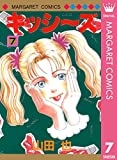 キッシ~ズ 7 (マーガレットコミックスDIGITAL)