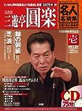 五代目三遊亭 圓楽 名人名演集 壱 (バンブームック 名人名演集 1)