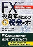 FX投資家のための賢い税金の本 平成22-23年版 ―確定申告書の記入例満載!
