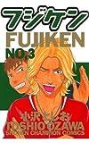 フジケン(3) (少年チャンピオン・コミックス)