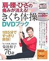 肩・腰・ひざの痛みが消える!きくち体操DVDブック (TJ MOOK) (DVD付)