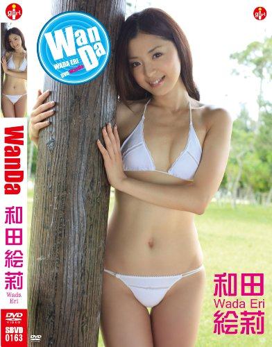 和田絵莉 WanDa [DVD]