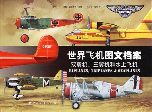 (当当网) 世界飞机图文档案:双翼机,三翼机和水上飞机报价