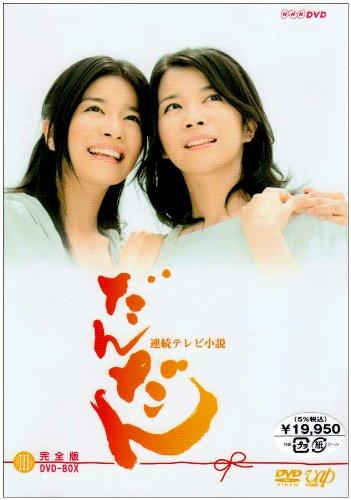 だんだん 完全版 DVD-BOX III