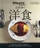 京阪神の洋食―みんな大好き洋食の完全保存版! (えるまがMOOK ミーツ・リージョナル別冊)