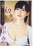DVD>田中みか:初恋 [Greenレーベル/54] ()