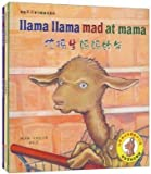 img - for Llama Llama Mad at Mama / Llama Llama Misses Mama / Llama Llama Red Pajama (Chinese Edition) book / textbook / text book