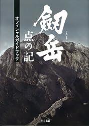 剱岳 点の記 オフィシャルガイドブック