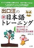 出口汪の新日本語トレーニング 3 基礎読解力編・上