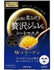 日本亚马逊:utena佑天兰玻尿酸面膜 647日元(约34元)起
