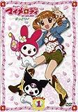 おねがいマイメロディ すっきり♪ Melody 1 [DVD]