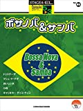STAGEA・EL ポピュラー 5~3級 Vol.86 ボサノバ&サンバ