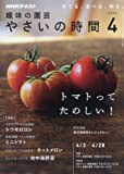 NHK 趣味の園芸やさいの時間 2016年 04 月号 [雑誌]