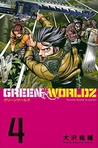 GREEN WORLDZ(4) (講談社コミックス) - 天使になった子供たち