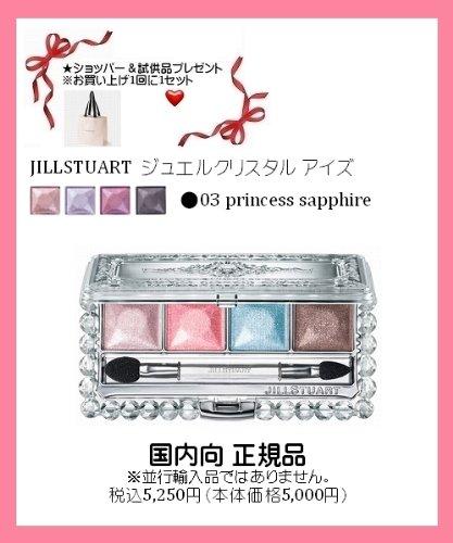 ジルスチュアート ジュエルクリスタルアイズ 03 princess sapphire