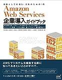 Amazon Web Services企業導入ガイドブック -企業担当者が知っておくべきAWSサービスの全貌から、セキュリティ概要、システム設計、導入プロセス、運用まで- -