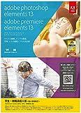 学生・教職員個人版 Adobe Photoshop Elements 13 & Premiere Elements 13 Windows版 (要シリアル番号申請) [ダウンロード]