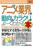 図解入門業界研究 最新アニメ業界の動向とカラクリがよーくわかる本 (How‐nual Industry Trend Guide Book)