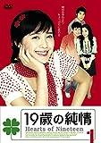 19歳の純情 廉価版DVD-BOX1
