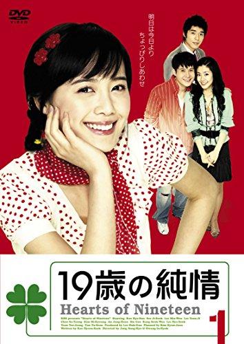 19歳の純情 廉価版DVD-BOX4