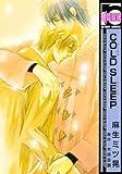 COLD SLEEP (ビーボーイコミックス)