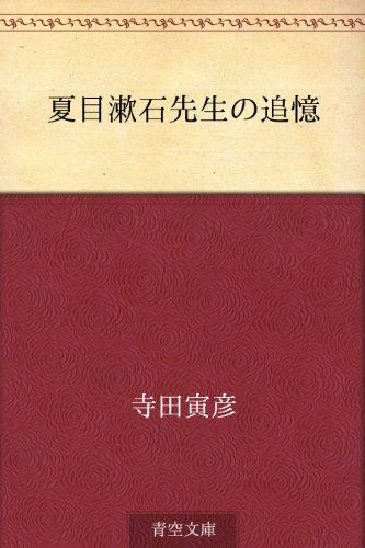 夏目漱石先生の追憶