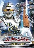 宇宙刑事ギャバンメモリアル 30年目の再会【DVD】