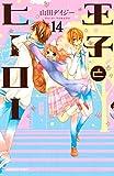 王子とヒーロー 分冊版(14) (なかよしコミックス)