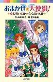おまかせ☆天使組!〈2〉見習い天使VSらくだい天使 (ポプラポケット文庫)