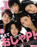 JJ (ジェイジェイ) 2010年 09月号 [雑誌]