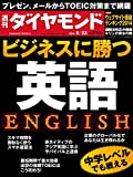 週刊ダイヤモンド 2014年8/23号 [雑誌]