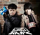 CONNECT「CONNECTのたのしいおんがく(豪華盤)(DVD付)」