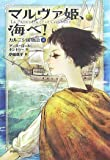 マルヴァ姫、海へ!―ガルニシ国物語〈上〉 (児童図書館・文学の部屋)