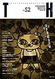 コドモのココロ〜危ういイノセンス (トーキングヘッズ叢書 No.52)