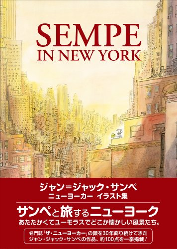 SEMPE IN NEW YORK: ジャン=ジャック・サンペ ニューヨーカー イラスト集