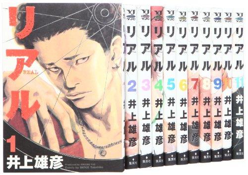 リアル コミック 1-11巻 セット (Young jump comics)