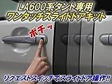 LA600系タント専用(前期) ワンタッチスライドドアキット