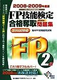 FP技能検定2級合格奪取問題集 学科試験編 2008-200 (2008)…