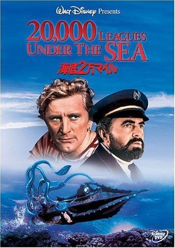 『海底二万哩』ロマンあふれる海洋アドベンチャーの名作!