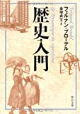 歴史入門 (中公文庫)