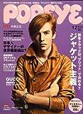 POPEYE (ポパイ) 2008年 12月号 [雑誌]