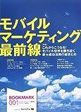 モバイル・マーケティング最前線 (BOOKMARK 001)