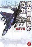 航空自衛隊の戦力 (学研M文庫)