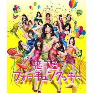 恋するフォーチュンクッキーType A(初回限定盤)
