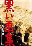 黒い画集 ある遭難[DVD]