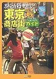 ぶらっと行きたい!東京商店街ガイド